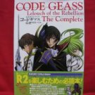 Code Geass official complete guide & art book