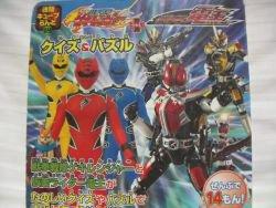 Gekiranger & Kamen Rider Den-O photo art book / tokusatsu