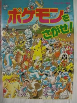 Where's Pokemon? book / like a Where's Wally?