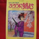 Rurouni Kenshin (Samurai X) Piano Sheet Music Collection Book