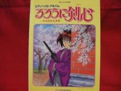 Rurouni Kenshin (Samurai X) Piano Sheet Music Collection Book