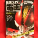 Kamen Rider Den-O goods collection art book / tokusatsu