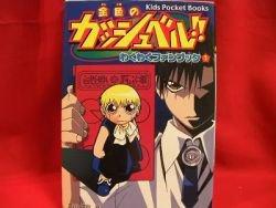 Konjiki no Gash Bell fan official art book #1