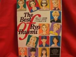 "Ryo Ikuemi ""Best of 1990-1994"" Illustration art book"