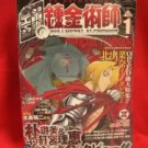 Fullmetal Alchemist official fan art book #1
