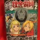Fullmetal Alchemist official fan art book #2