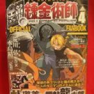 Fullmetal Alchemist official fan art book #4