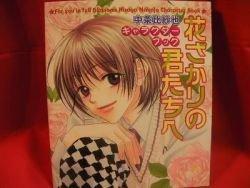Hana-Kimi Hanazakari no Kimitachi e character illustration art book