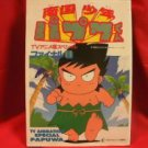 Papuwa TV animation special #2 art guide book w/poster