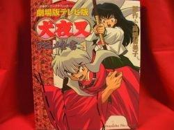 """Inuyasha """"Anime Zensho"""" illustration art book / Rumiko Takahashi"""