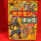 Pokemon TV all character encyclopedia art guide book