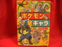 Pokemon TV all character encyclopedia art guide book