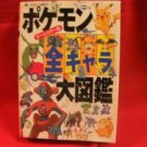 Pokemon TV all character encyclopedia art book 2004