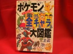 Pokemon TV all character encyclopedia art book 2004