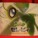"Pokemon #4 movie ""Celebi a timeless encounter"" art book"
