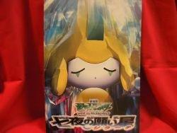 "Pokemon #6 movie""Jirachi Wish Maker"" art book 2003"