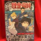 Fullmetal Alchemist official fan art book #3