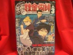 Fullmetal Alchemist official fan art book #3