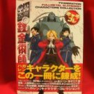 Fullmetal Alchemist characters collection art book w/poster