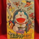 "Doraemon the movie ""the Robot Kingdom"" art guide book 2002"