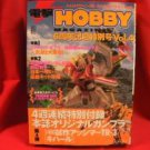 Dengeki Hobby Magazine [12/2004] w/ASSHMAR TR-3 model kit