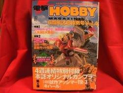 Dengeki Hobby Magazine [12/2004] w/ASSHMAR TR-3 model kit