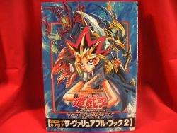 Yu-Gi-Oh trading card game valuable book catalog #2 /RARE, ASIA
