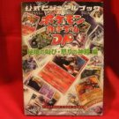 Pokemon trading card game visual art book catalog 2008
