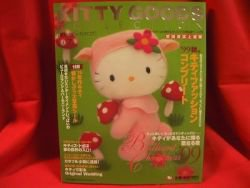 Sanrio Hello Kitty goods collection book magazine #7