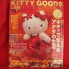 Sanrio Hello Kitty goods collection book magazine #3
