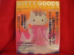Sanrio Hello Kitty goods collection book magazine #8