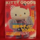 Sanrio Hello Kitty goods collection book magazine #9