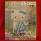 Sanrio Hello Kitty goods collection book magazine #11