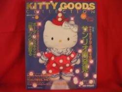 Sanrio Hello Kitty goods collection book magazine #12