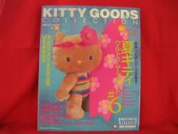 Sanrio Hello Kitty goods collection book magazine #14