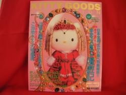 Sanrio Hello Kitty goods collection book magazine #15