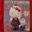 Sanrio Hello Kitty goods collection book magazine #18