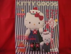 Sanrio Hello Kitty goods collection book magazine #18