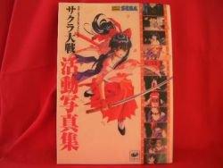 Sakura Wars (Taisen) movie photo collection art book / ANIME