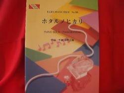 """NARUTO 5th OP """"Hotaru no Hikari"""" Piano Sheet Music Book"""