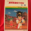 Mashin Eiyuden Wataru 2 Best 32 Piano Sheet Music Book [as032]