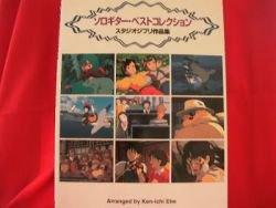 Studio Ghibli Solo Guitar Best Sheet Music Collection Book / Totoro, Princess Mononoke etc [sg002]