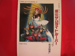 Ronin Warriors (Samurai Troopers) 30 Piano Sheet Music Book [as040]