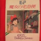 Kiki's Delivery Service Electone 12 Sheet Music Collection Book
