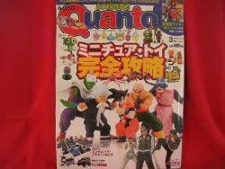 Quanto #220 03/2007 :Japanese toy hobby figure magazine