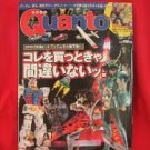 Quanto #222 05/2007 :Japanese toy hobby figure magazine