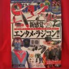 Quanto #223 06/2007 :Japanese toy hobby figure magazine