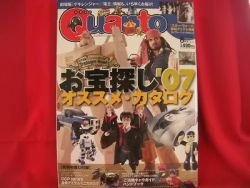 Quanto #225 08/2007 :Japanese toy hobby figure magazine