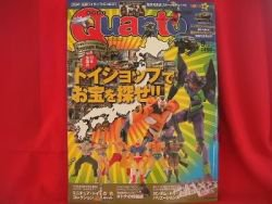 Quanto #226 09/2007 :Japanese toy hobby figure magazine