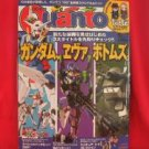 Quanto #227 10/2007 :Japanese toy hobby figure magazine